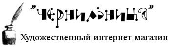 Художественный интернет магазин Чернильница