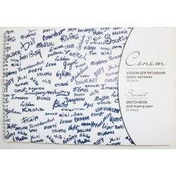 """Альбом для рисования чертежный на пружине 26x38 см. """"Сонет"""", 24л."""