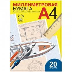 Миллиметровая бумага масштабно-координатная в папке, А4, 20 л., голубая