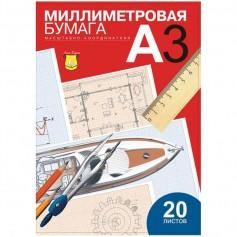 Миллиметровая бумага масштабно-координатная в папке, А3, 20 л., голубая
