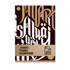 """Скетчбук Малевичъ """"Каллиграфия"""", А4, 20 л., 300 г/м2"""