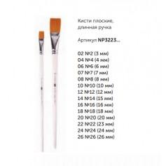 Размеры плоских кистей из синтетики с длинной ручкой Невская палитра