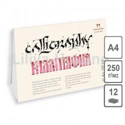 Альбом для каллиграфии Palazzo, 21x29,7 см., 12 л., 250 г/м2.