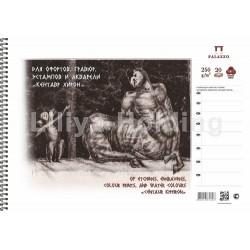 """Альбом для офортов, эстампов и акварели """"Кентавр Хирон"""", А3 на пружине 20 л."""