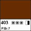 Марс коричневый темный