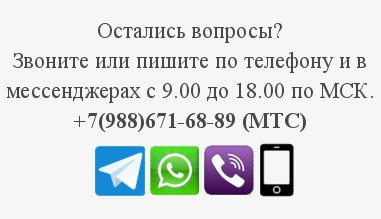 Остались вопросы? Звоните или пишите по телефону и в мессенджерах с 9.00 до 18.00 по МСК. +7(988)671